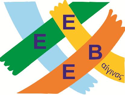 Ανακοίνωση Γενικής Συνέλευσης Ένωσης Επαγγελματιών Βιοτεχνών και Εμπόρων Αίγινας