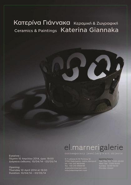 Κεραμική και ζωγραφική μαζί από την Κατερίνα Γιάννακα