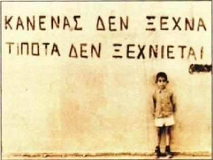 Εκδήλωση μνήμης και προβληματισμού για την Κύπρο