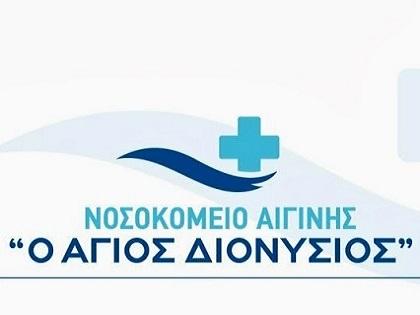 Το Νοσοκομείο Αίγινας για τον ιό της γρίπης