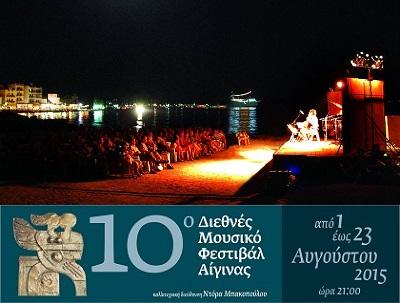 10ο Διεθνές Μουσικό Φεστιβάλ Αίγινας - 1 έως 23 Αυγούστου