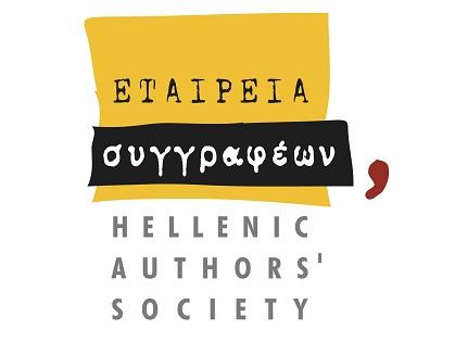 Συνεχίζει και φέτος η Λέσχη Ανάγνωσης της Εταιρείας Συγγραφέων