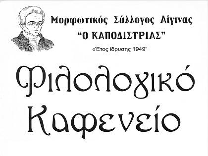Ομιλία Χρήστου Ρέππα για την Οκτωβριανή Επανάσταση