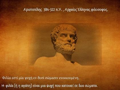 Η φιλία κατά τον Αριστοτέλη