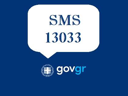 Πώς λειτουργεί το SMS στο 13033 για άδεια κυκλοφορίας