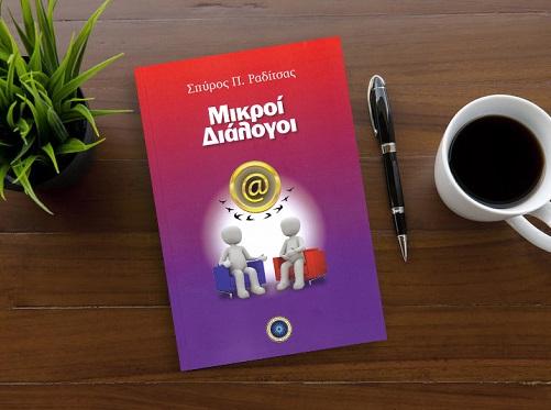 «Μικροί Διάλογοι» Το νέο λογοτεχνικό βήμα του βραβευμένου συγγραφέα Σπύρου Ραδίτσα